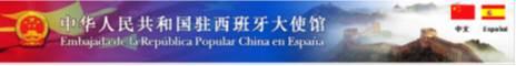 LOGO EMBAJADA CHINA